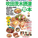 ぴあ吹田茨木摂津食本 (ぴあ MOOK 関西)