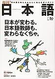 日本語 (アルク地球人ムック)
