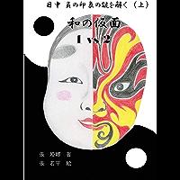 和の仮面 日中負の印象の謎を解く(上): 日本の1中国の2 (教科書)