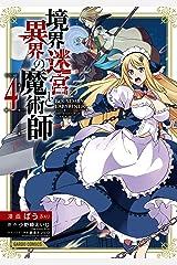 境界迷宮と異界の魔術師 4 (ガルドコミックス) Kindle版