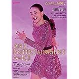 アイスショーの世界(7) (ワールド・フィギュアスケート別冊)