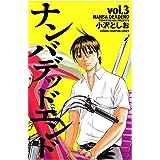 ナンバデッドエンド(3) (少年チャンピオン・コミックス)