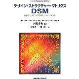 デザイン・ストラクチャー・マトリクス DSM:複雑なシステムの可視化とマネジメント (Engineering Systems)