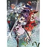 美女と賢者と魔人の剣2 (ヴァルキリーコミックス)