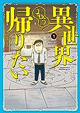 異世界もう帰りたい(1) (ヒーローズコミックス)