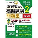 日商簿記検定 模擬試験問題集 2級 2020年度版