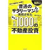 普通のサラリーマンが実現させた(毎年)年収1000万円の不動産投資