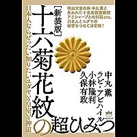 [新装版]十六菊花紋の超ひみつ 日本人ならぜったい知りたいユダヤと皇室と神道