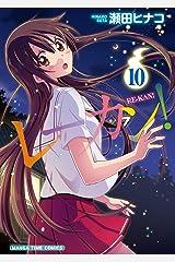 レーカン! 10巻 (まんがタイムコミックス) Kindle版