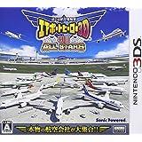 ぼくは航空管制官 エアポートヒーロー3D 羽田 ALL STARS - 3DS