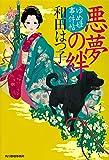 悪夢の絆 ゆめ姫事件帖 (時代小説文庫)