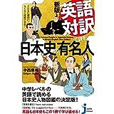新版 英語対訳で読む日本史の有名人 こんなに面白い! らくらく理解できる! (じっぴコンパクト新書)
