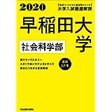 角川パーフェクト過去問シリーズ 2020年用 大学入試徹底解説 早稲田大学 社会科学部 最新3カ年