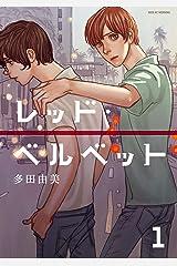 レッド・ベルベット(1) (モーニングコミックス) Kindle版