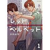 レッド・ベルベット(1) (モーニングコミックス)