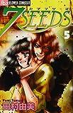 7SEEDS (5) (フラワーコミックスアルファ)