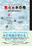 第4の水の相 ―固体・液体・気体を超えて―