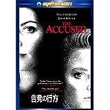 告発の行方 [DVD]