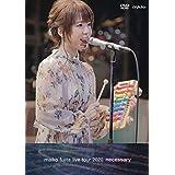 藤田麻衣子 LIVE TOUR 2020 ~necessary~ [DVD] (通常盤)
