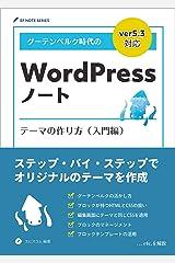 グーテンベルク時代のWordPressノート テーマの作り方(入門編) (EP NOTE SERIES) Kindle版