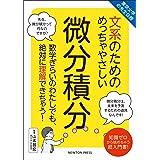 東京大学の先生伝授 文系のためのめっちゃやさしい 微分積分