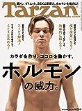 Tarzan(ターザン) 2020年03月12日号 No.782 [ホルモンの威力。]