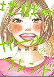 地獄のガールフレンド(3) (FEEL COMICS swing)