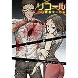 リコール ~復讐代行サービス~ 第2話 BRAVE MAN#2 (FWコミックス)