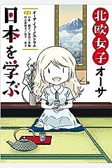 北欧女子オーサ日本を学ぶ【電子特典付き】 (コミックエッセイ) Kindle版