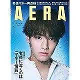 AERA (アエラ) 2021年 7/5 号【表紙:赤楚衛二】 [雑誌]