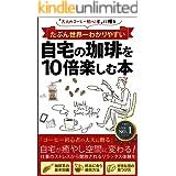 たぶん世界一わかりやすい【自宅の珈琲を10倍楽しむ本】: 大人のコーヒー初心者に贈る「リモートワーク」「サラリーマン」「ストレス解消」