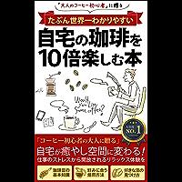 たぶん世界一わかりやすい【自宅の珈琲を10倍楽しむ本】: 大人のコーヒー初心者に贈る「リモートワーク」「サラリーマン…