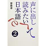 声に出して読みたい日本語 2