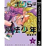 ボクらは魔法少年 3 (ヤングジャンプコミックスDIGITAL)
