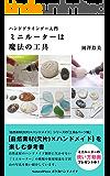 ハンドグラインダー入門 ミニルーターは魔法の工具: 自然素材×ハンドメイドを楽しむ参考書