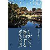 しかけに感動する「東京名庭園」: 庭園デザイナーが案内