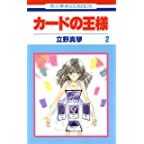 カードの王様 2 (花とゆめコミックス)