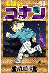 名探偵コナン(93) (少年サンデーコミックス) Kindle版