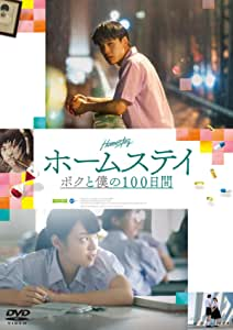 ホームステイ ボクと僕の100日間 [DVD]