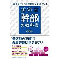 美容室「幹部」の教科書 (DOBOOKS)