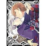 魔女の下僕と魔王のツノ 14巻 (デジタル版ガンガンコミックス)