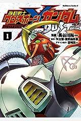 機動戦士クロスボーン・ガンダム DUST(1) (角川コミックス・エース) Kindle版
