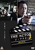 THE ACTOR-ジ・アクター2- [DVD]