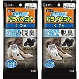 【まとめ買い】備長炭ドライペット 除湿剤 シートタイプ くつ用 4枚入×2個(4足分) 靴 湿気取り