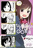 ひとりぼっちの○○生活(5) (電撃コミックスNEXT)