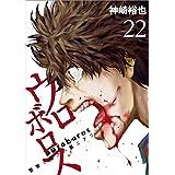 ウロボロス―警察ヲ裁クハ我ニアリ― 22巻: バンチコミックス