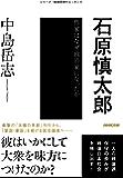 石原慎太郎 作家はなぜ政治家になったか シリーズ・戦後思想のエッセンス