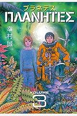 プラネテス(3) (モーニングコミックス) Kindle版