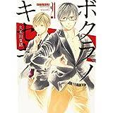 ボクラノキセキ 21巻 (ZERO-SUMコミックス)