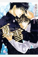 夏雪 [雨雪シリーズ] (幻冬舎ルチル文庫) Kindle版
